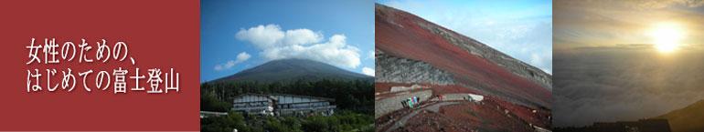 女性のための、はじめての富士登山ガイド2017